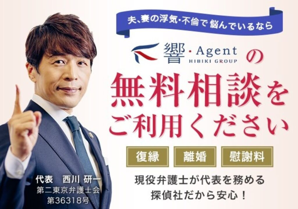 響(ひびき)・Agent
