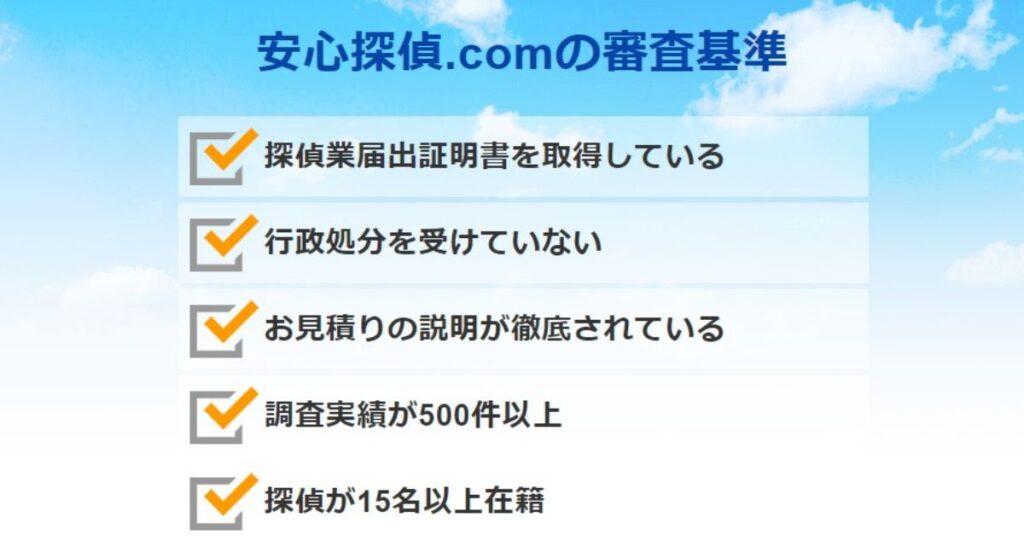 安心探偵.comの審査基準