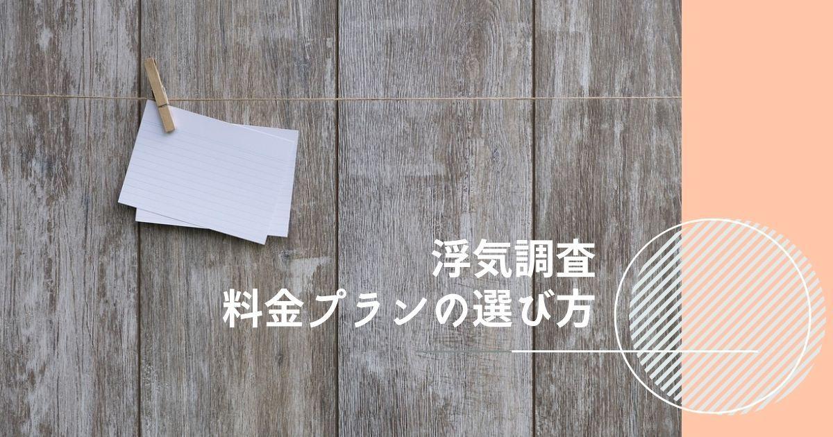 【浮気調査】料金プランの選び方