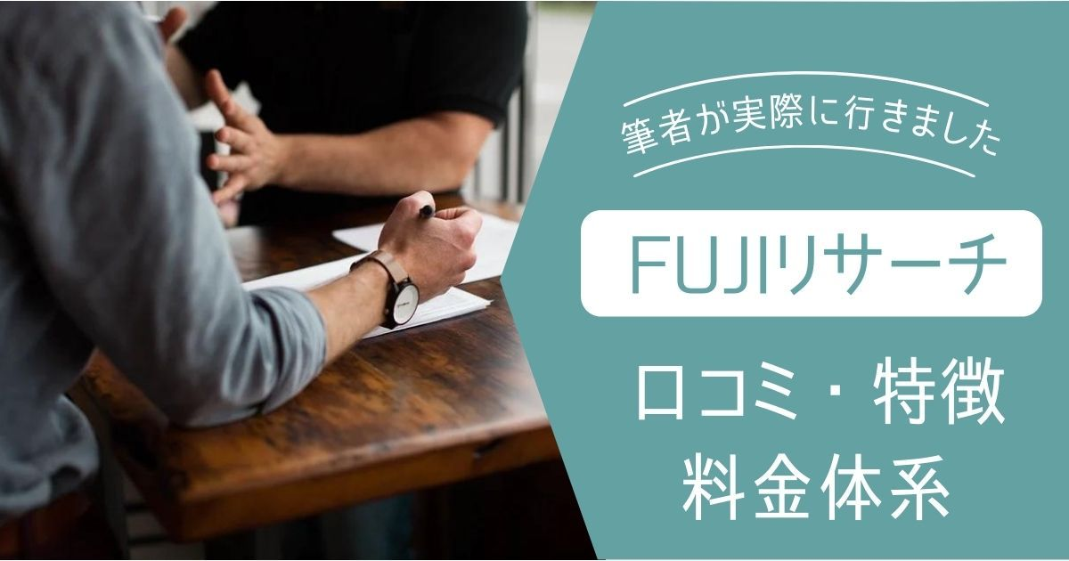 FUJIリサーチの口コミと特徴、料金体系